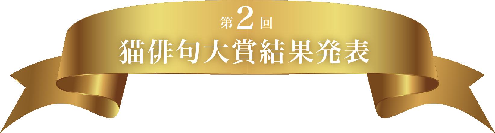 第2回 猫俳句大賞結果発表