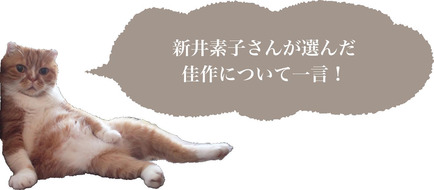 新井素子さんが選んだ佳作について一言!