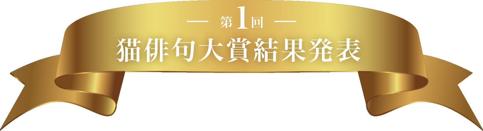 第1回 猫俳句大賞結果発表
