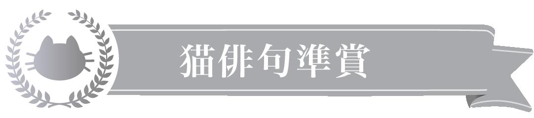 猫俳句準賞