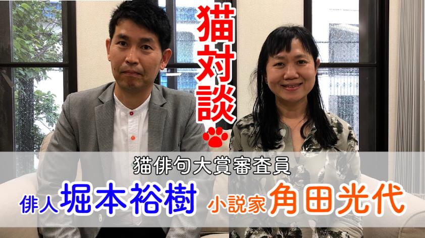 角田光代 × 堀本裕樹対談 ユーチューブ